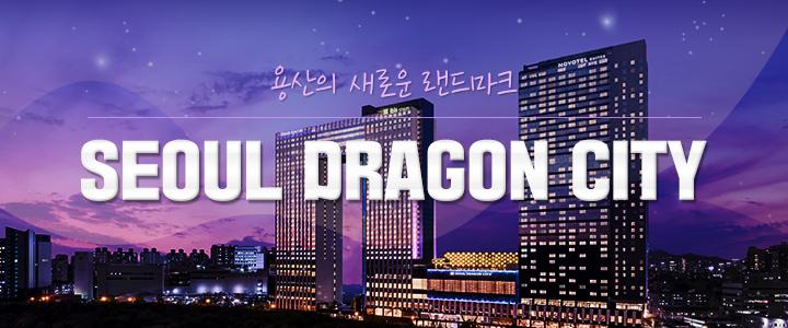 서울 드레곤시티 기획전
