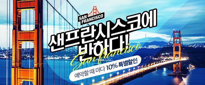샌프란시스코 10% 할인