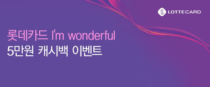 롯데카드 Im WONDERFUL 10만원 이상 이용 시 5만원 캐시백